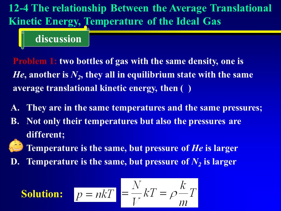 A.They are in the same temperatures and the same pressures; B.Not only their temperatures but also the pressures are different; C.Temperature is the s