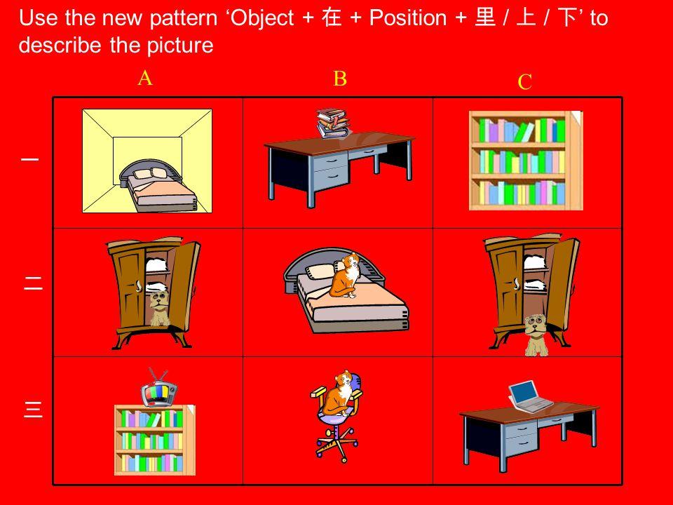 A B C 一 二 三 Use the new pattern 'Object + 在 + Position + 里 / 上 / 下 ' to describe the picture