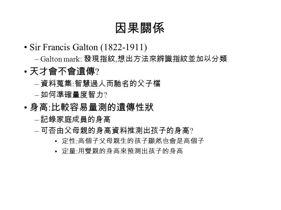 因果關係 Sir Francis Galton (1822-1911) –Galton mark: 發現指紋, 想出方法來辨識指紋並加以分類 天才會不會遺傳 .