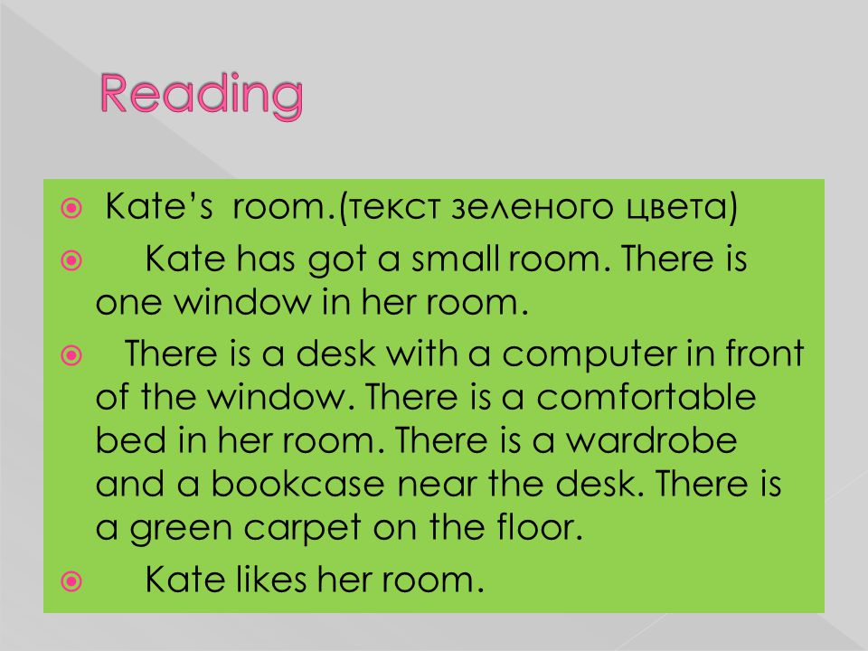  Kate's room.(текст розового цвета)  Kate has got a big room.