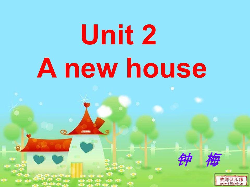 Unit 2 A new house 钟 梅