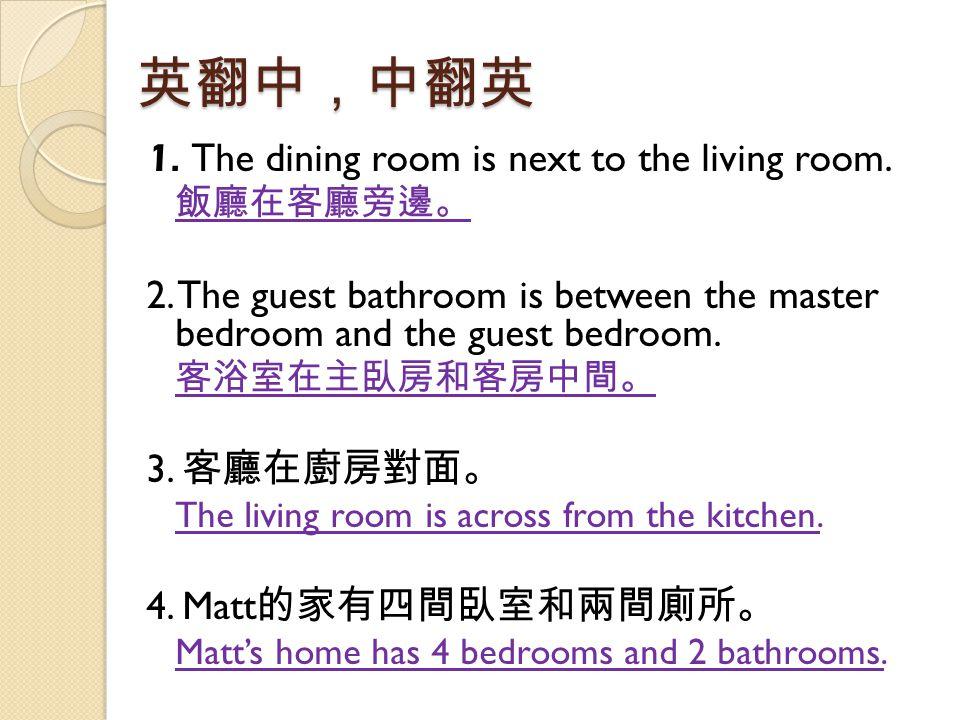 英翻中,中翻英 1. The dining room is next to the living room.