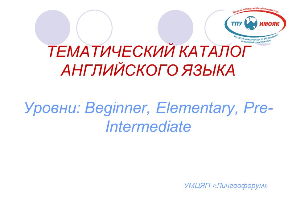 ТЕМАТИЧЕСКИЙ КАТАЛОГ АНГЛИЙСКОГО ЯЗЫКА Уровни: Beginner, Elementary, Pre- Intermediate УМЦЯП «Лингвофорум»