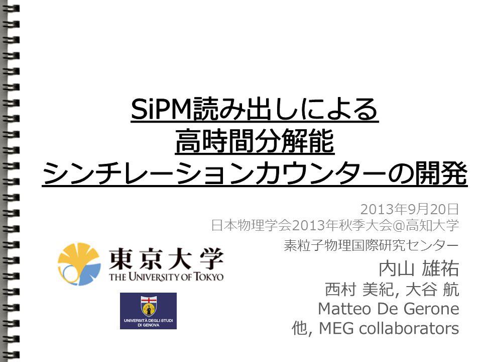 JPS 2013/Sep/20 Yusuke UCHIYAMA/ICEPP The University of Tokyo Bias voltage (Over voltage/MPPC @23°C) (V) 20°C 25°C 30°C 20°C 40°C 30°C New MPPC (S12572-050C(X)) Old MPPC (S10362-33-050C) Bias voltage (Over voltage/MPPC @23°C) (V) Over voltage一定での時間測定温度依存性。 新型(旧型)60mV/°C(55mV/°C)の温度係数を仮定して補正。 もし温度変化をバイアスコントロールでアク ティブに補正できれば影響を最小限にできる。 32