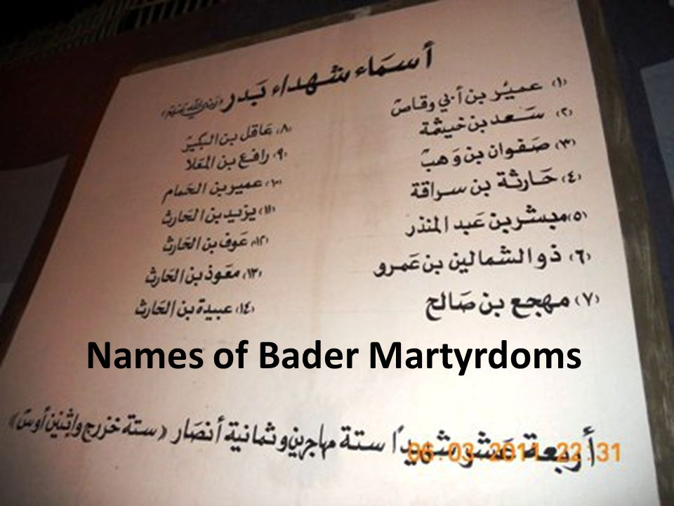 Names of Bader Martyrdoms