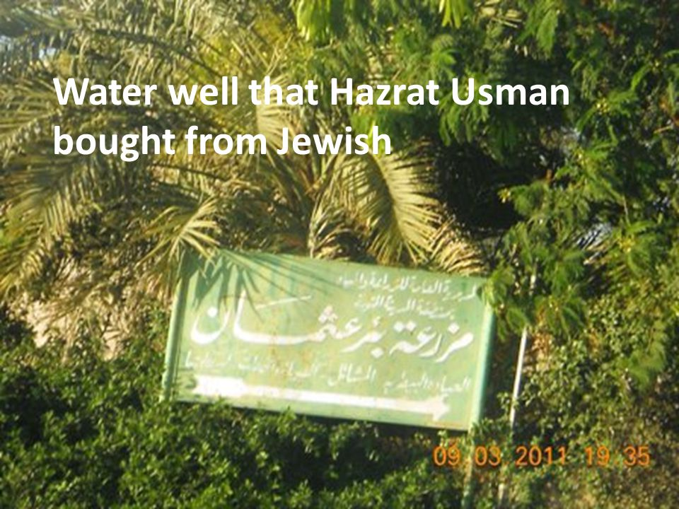 Water well that Hazrat Usman bought from Jewish