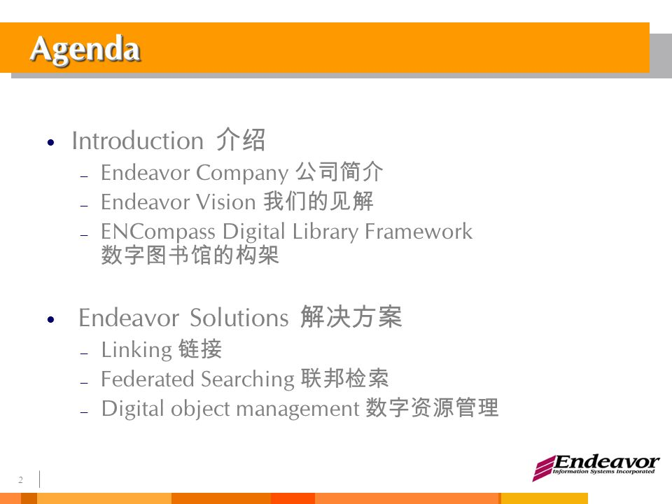 2 AgendaAgenda Introduction 介绍 – Endeavor Company 公司简介 – Endeavor Vision 我们的见解 – ENCompass Digital Library Framework 数字图书馆的构架 Endeavor Solutions 解决方案 – Linking 链接 – Federated Searching 联邦检索 – Digital object management 数字资源管理