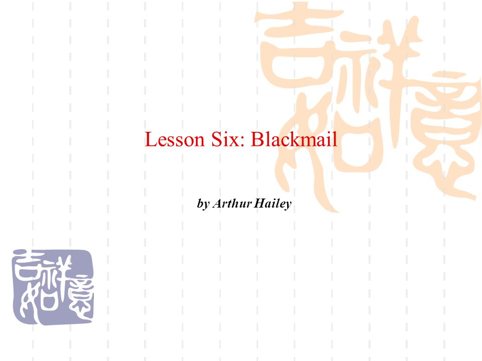 Lesson Six: Blackmail by Arthur Hailey