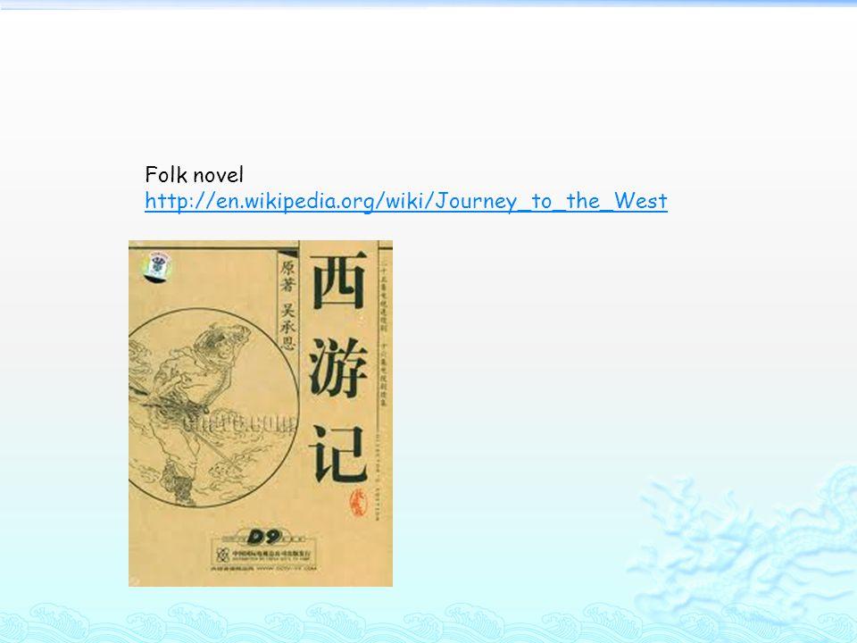 Folk novel http://en.wikipedia.org/wiki/Journey_to_the_West