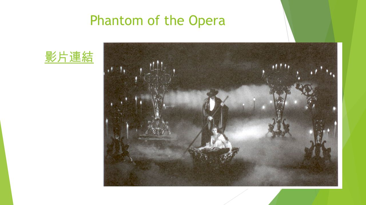 Phantom of the Opera 影片連結