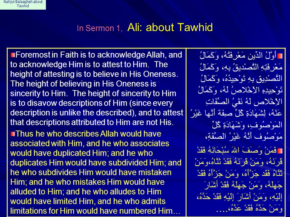 Nahjul Balaaghah about Tawhid In Sermon 1, Ali: about Tawhid Foremost in Faith is to acknowledge Allah, and to acknowledge Him is to attest to Him. Th