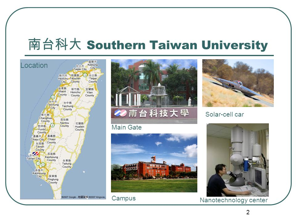2 南台科大 Southern Taiwan University Location Main Gate Campus Solar-cell car Nanotechnology center