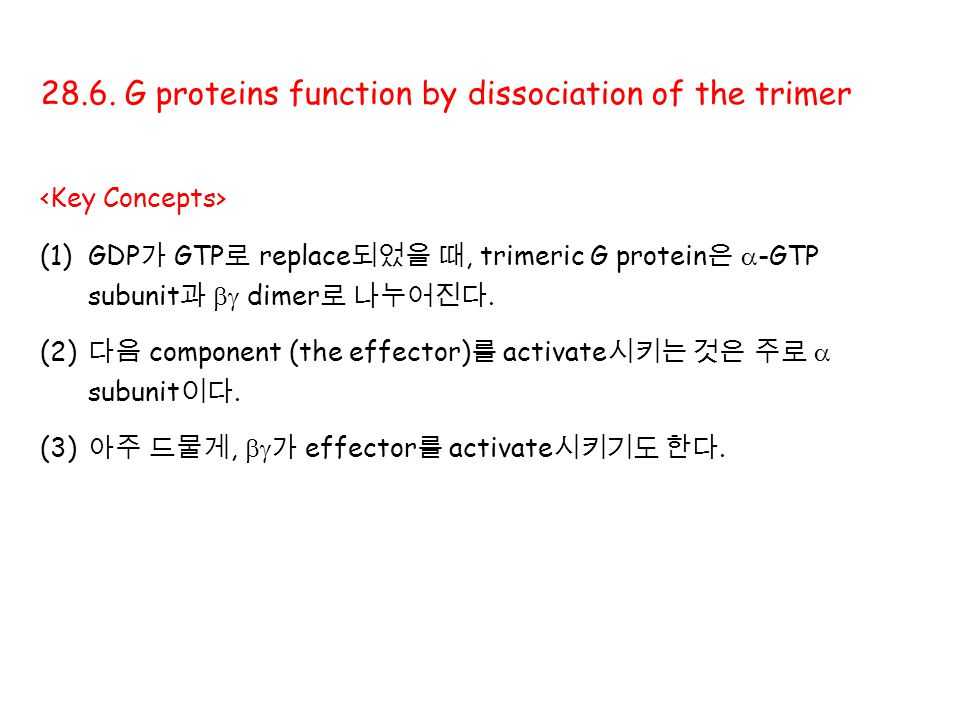 28.6. G proteins function by dissociation of the trimer (1)GDP 가 GTP 로 replace 되었을 때, trimeric G protein 은  -GTP subunit 과  dimer 로 나누어진다. (2) 다음 c