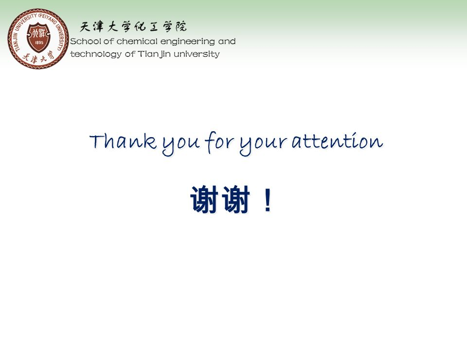 Thank you for your attention 谢谢!