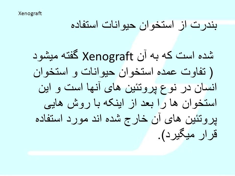 Xenograft بندرت از استخوان حیوانات استفاده شده است که به آن Xenograft گفته میشود ( تفاوت عمده استخوان حیوانات و استخوان انسان در نوع پروتئین های آنها