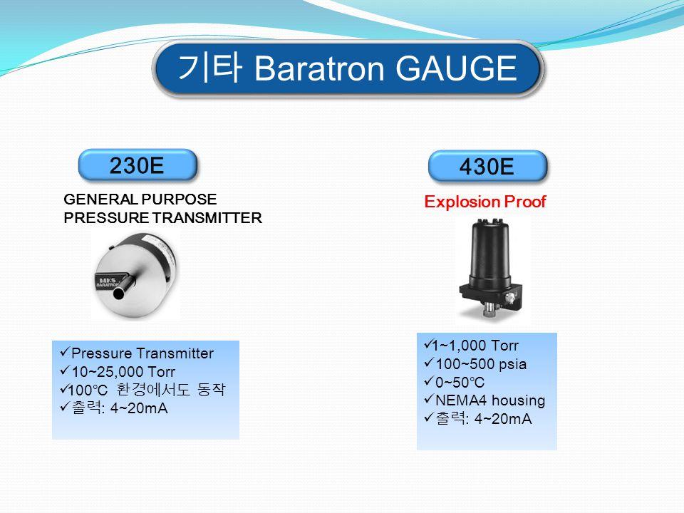 기타 Baratron GAUGE 230E Pressure Transmitter 10~25,000 Torr 100℃ 환경에서도 동작 출력: 4~20mA 430E 1~1,000 Torr 100~500 psia 0~50℃ NEMA4 housing 출력: 4~20mA Expl