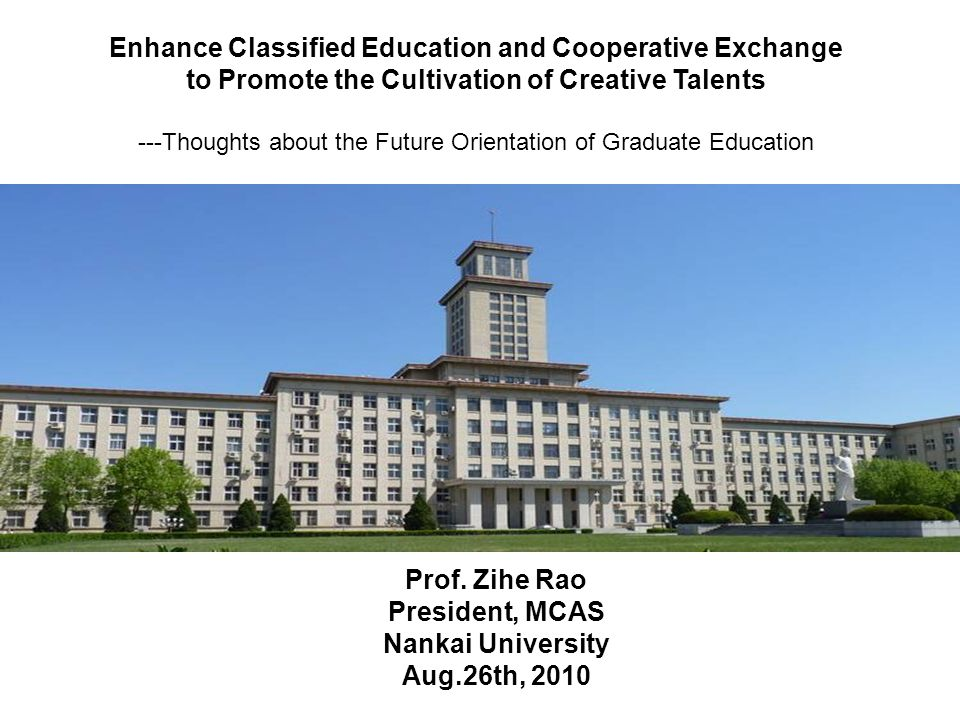 Enhance Classified Education and Cooperative Exchange to Promote the Cultivation of Creative Talents ---Thoughts about the Future Orientation of Graduate Education Prof.