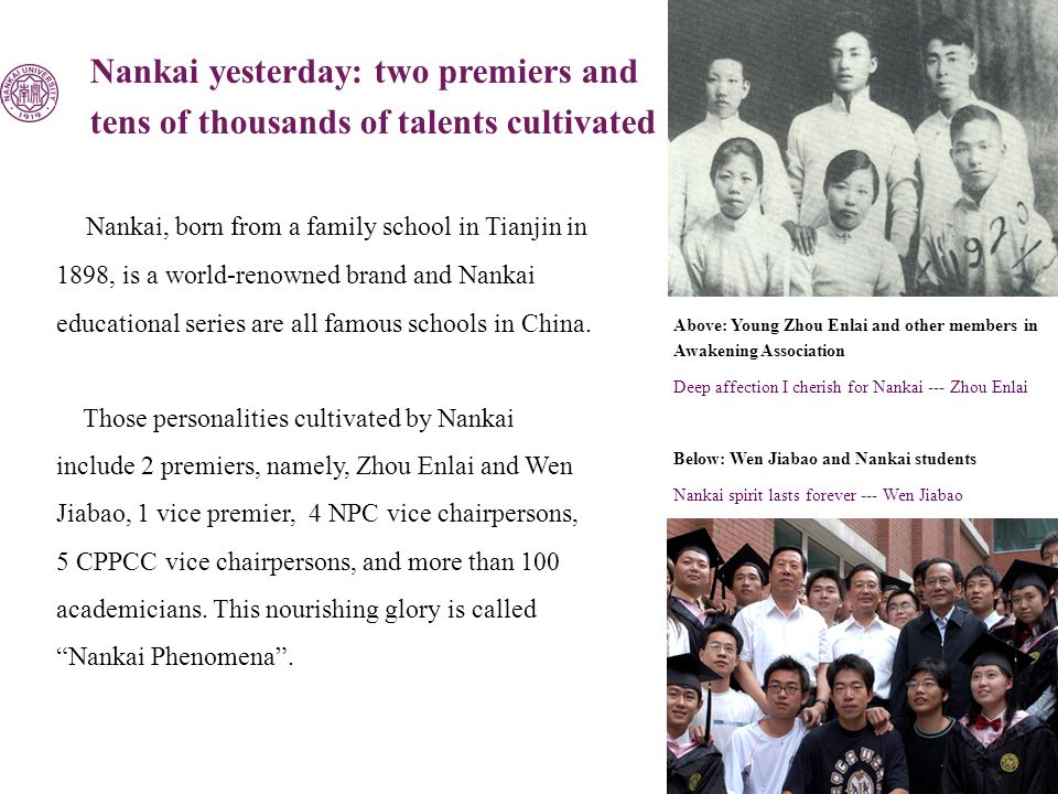 Nankai, born from a family school in Tianjin in 1898, is a world-renowned brand and Nankai educational series are all famous schools in China.
