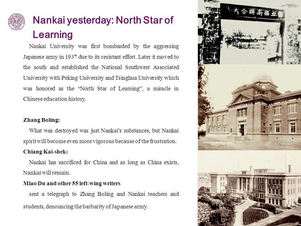 Nankai University was first bombarded by the aggressing Japanese army in 1937 due to its resistant effort.