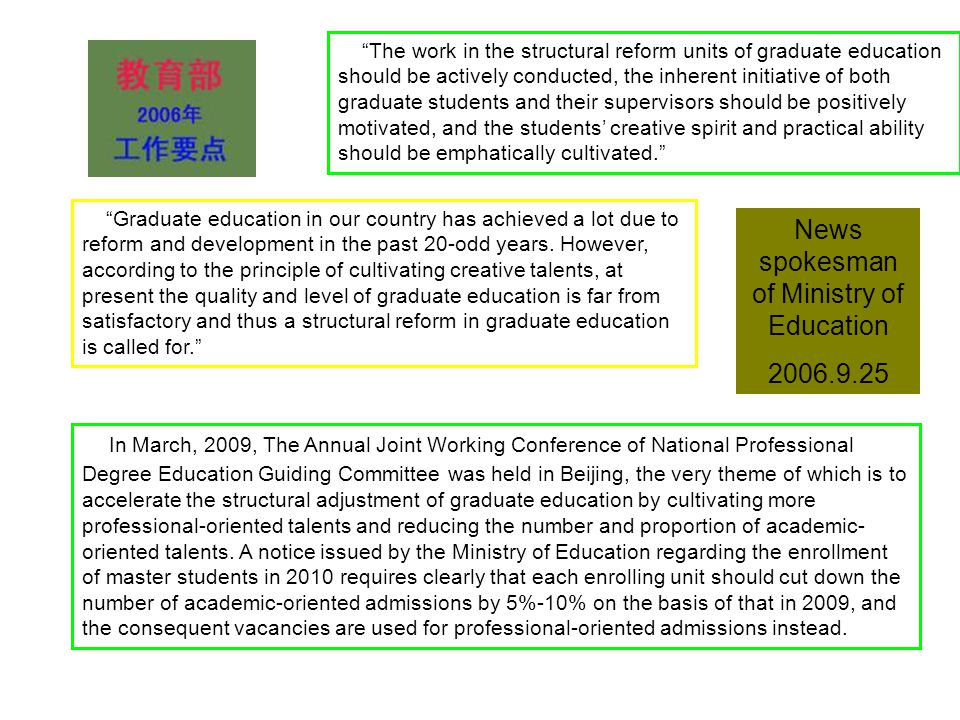The first batch of 17 universities engaged in the structural reform of graduate education approved by Ministry of Education (2007) Peking UniversityHarbin Institute of Technology Tsinghua UniversityZhenjiang University Fudan University Xi ' an Jiaotong University Shanghai Jiaotong UniversityChina Agricultural University Tongji UniversityDalian University of Technology University of Science and Technology of China Nanjing University Wuhan UniversitySichuan University Southeast UniversitySouth China University of Technology Sun Yat-sen University Nankai University ( September, 2008 )