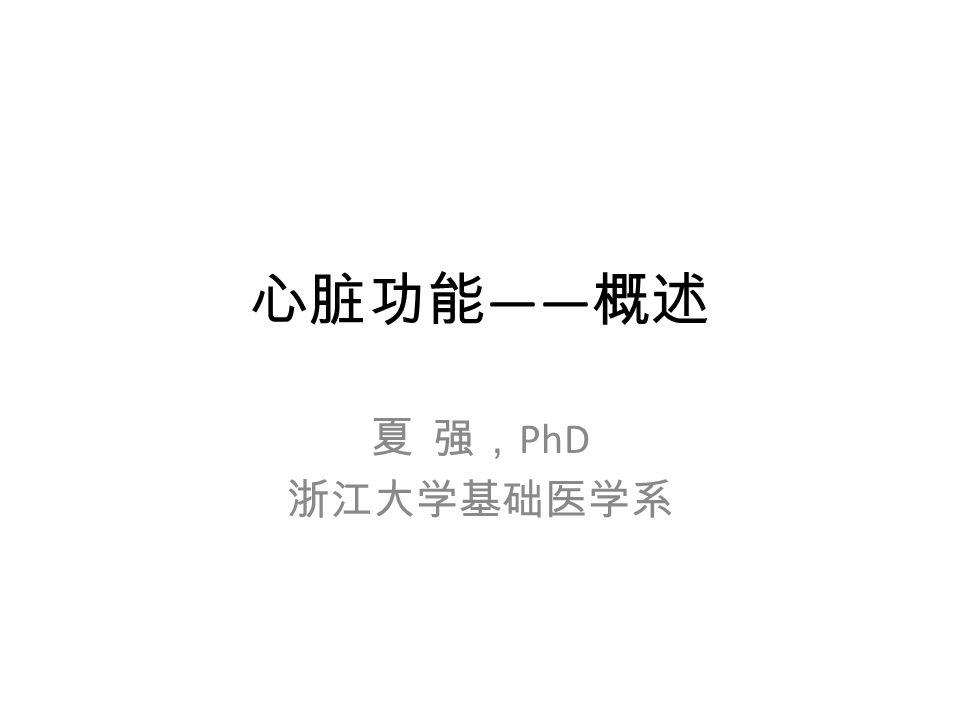心脏功能 —— 概述 夏 强, PhD 浙江大学基础医学系