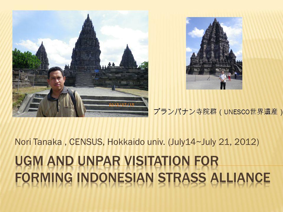 Nori Tanaka, CENSUS, Hokkaido univ. (July14~July 21, 2012) プランパナン寺院群( UNESCO 世界遺産)