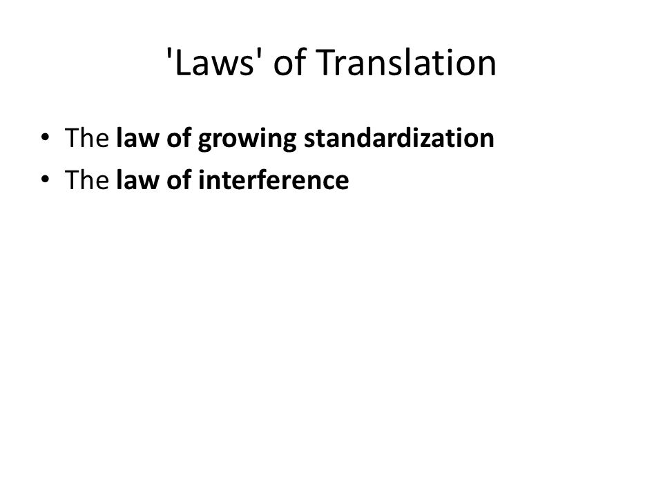 Laws of Translation The law of growing standardization The law of interference