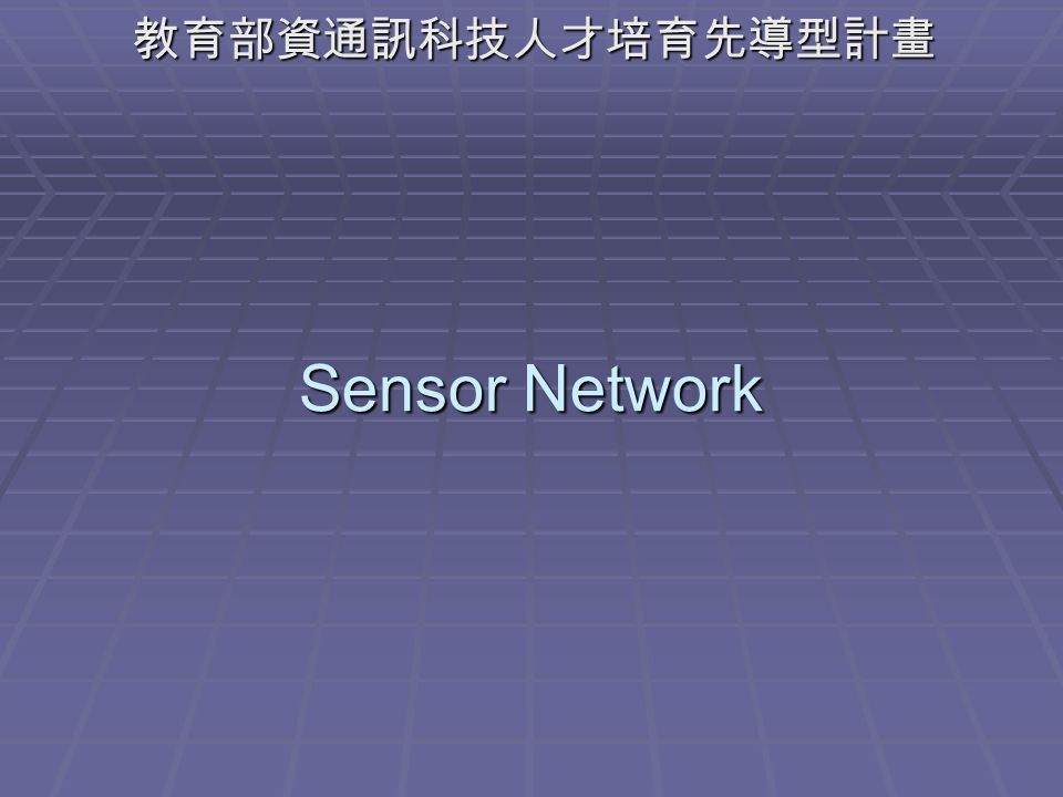 Sensor Network 教育部資通訊科技人才培育先導型計畫