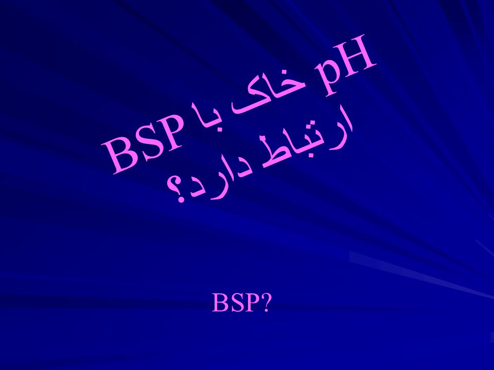 BSP? pH خاک با BSP ارتباط دارد؟