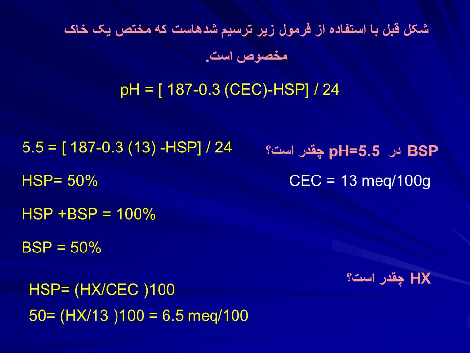 BSP در pH=5.5 چقدر است؟ pH = [ 187-0.3 (CEC)-HSP] / 24 CEC = 13 meq/100g شکل قبل با استفاده از فرمول زير ترسيم شدهاست که مختص يک خاک مخصوص است.