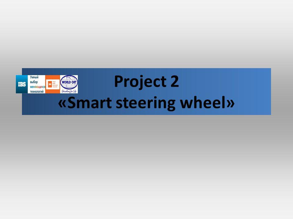 Project 2 «Smart steering wheel»