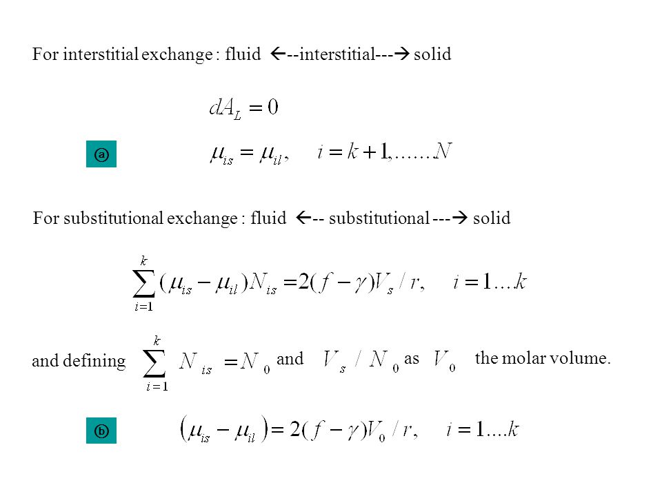 For interstitial exchange : fluid  --interstitial---  solid ⓐ For substitutional exchange : fluid  -- substitutional ---  solid and defining and a