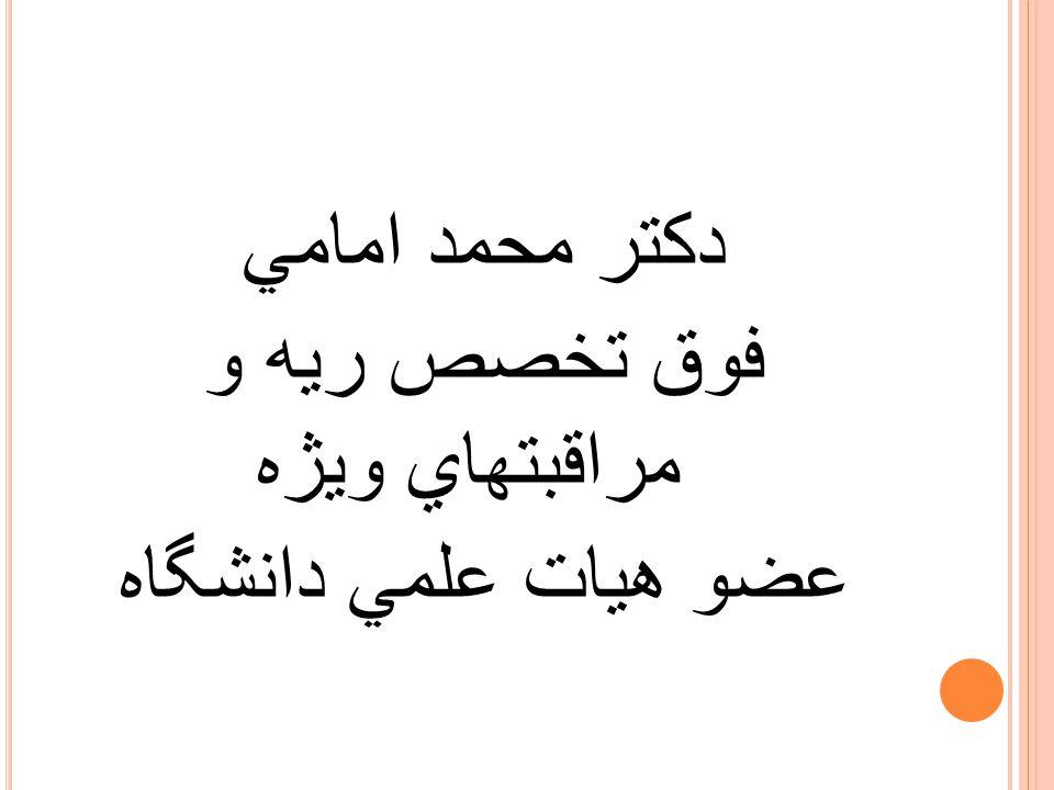 دكتر محمد امامي فوق تخصص ريه و مراقبتهاي ويژه عضو هيات علمي دانشگاه