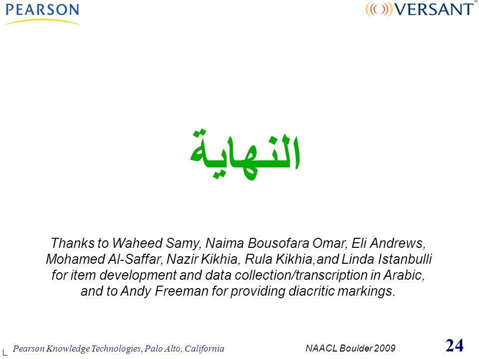 Pearson Knowledge Technologies, Palo Alto, California NAACL Boulder 2009 24 النهاية Thanks to Waheed Samy, Naima Bousofara Omar, Eli Andrews, Mohamed
