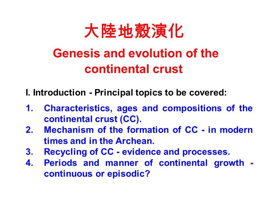 大陸地殼演化 Genesis and evolution of the continental crust I.