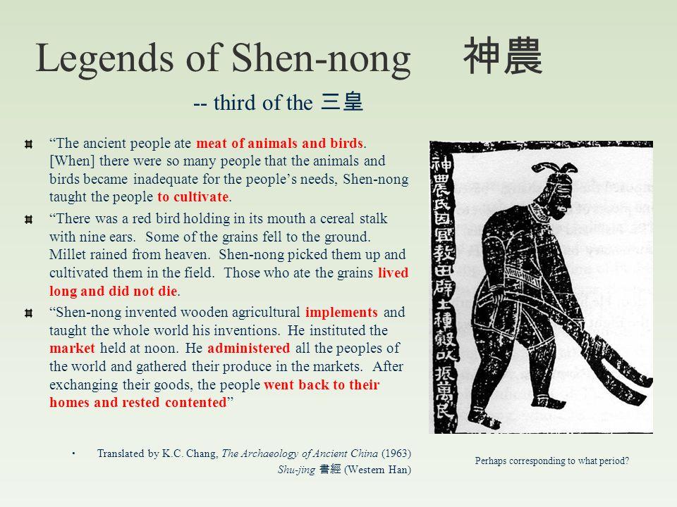""""""" 伏羲坐像 """" 馬麟 (13 th c.) In the beginning there was as yet no moral or social order. Men knew their mothers only, not their fathers. When hungry, they s"""