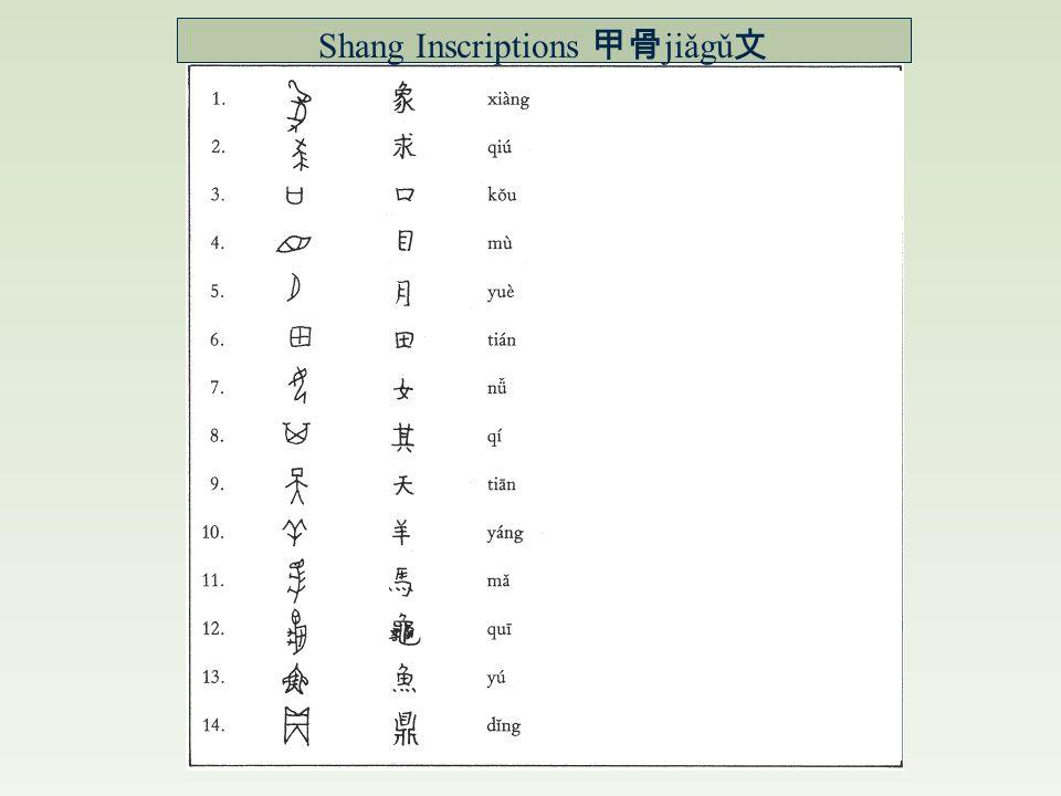 Shang Inscriptions 甲骨文 jiǎgǔwén