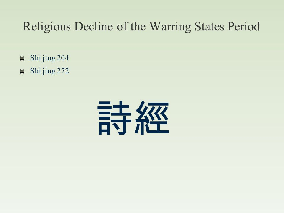 Religious Decline of the Warring States Period Decline of royal ancestral rites Decline in power of the royal ancestors Use of religion for political purposes Idea of individual mandates Strengthening of the Six Schools Growing allegiance to nature deities of localities Growing religious skepticism