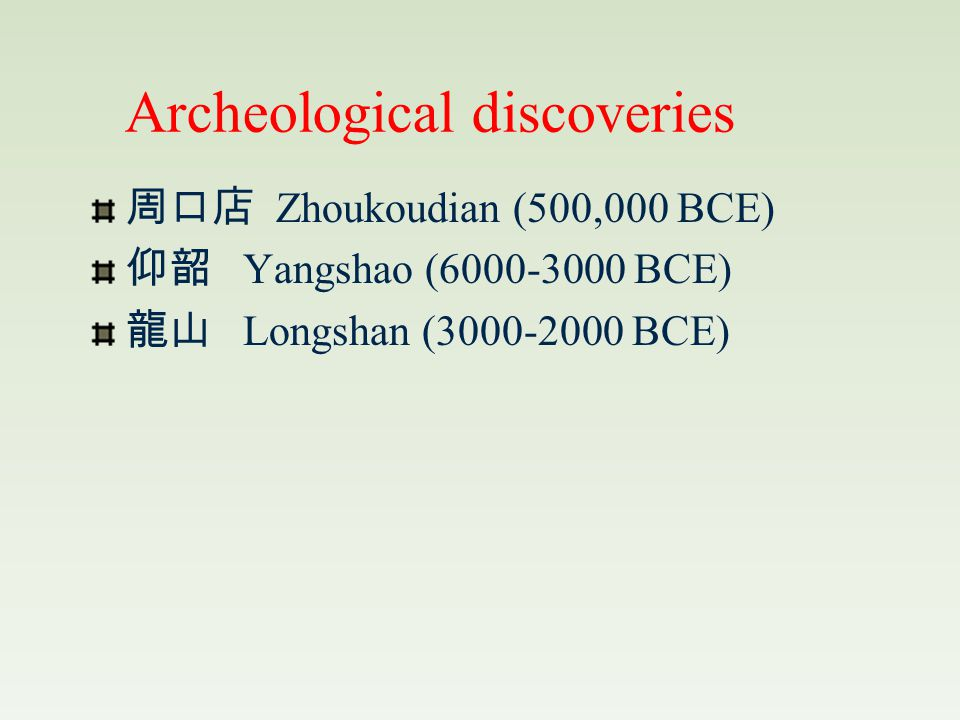 A. Ancient Chinese Civilization (6000-2000 BCE) The Pre-Historic Period B. The Shang Dynasty (1766-1122 BCE) Shang Foundations of Modern Chinese Relig