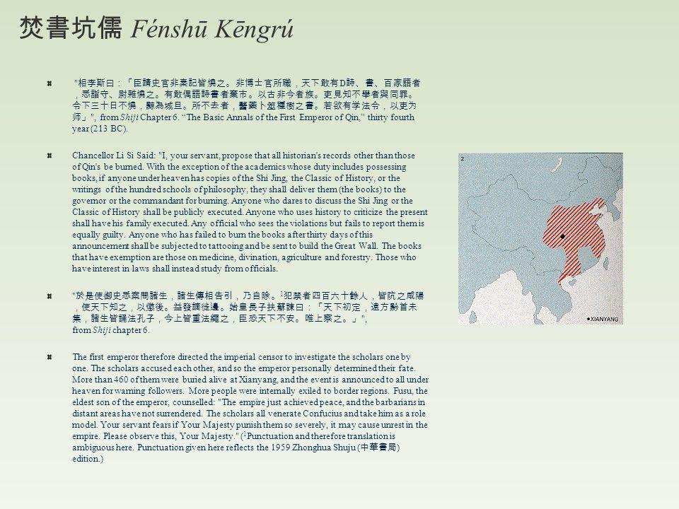 The Qin Dynasty (221-206 BCE)