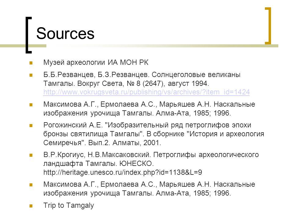 Sources Музей археологии ИА МОН РК Б.Б.Резванцев, Б.З.Резванцев.