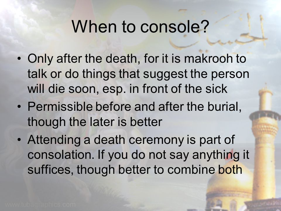 How to console.May Allah inspire patience in you and reward you [for your steadfastness].