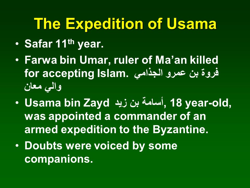 The Expedition of Usama Safar 11 th year.