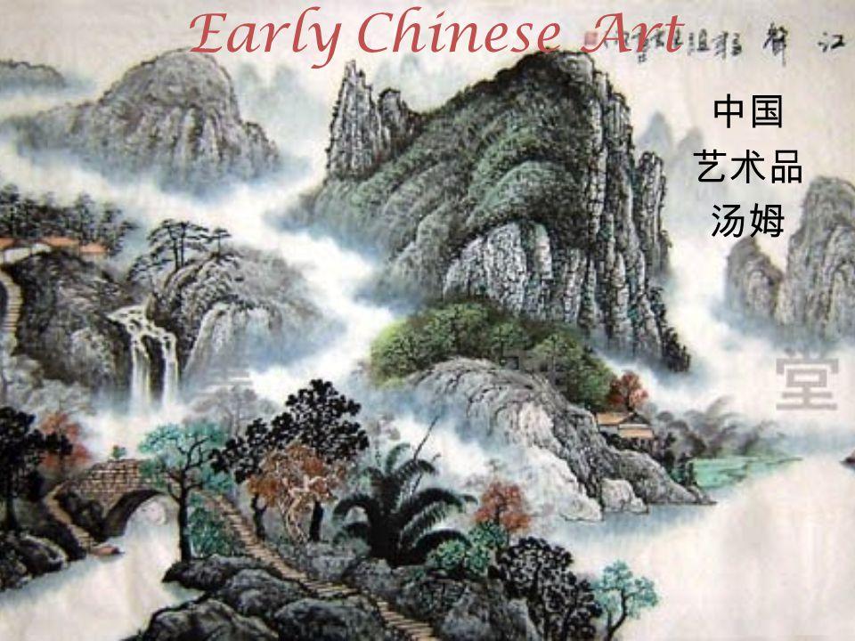 Early Chinese Art 中国 艺术品 汤姆