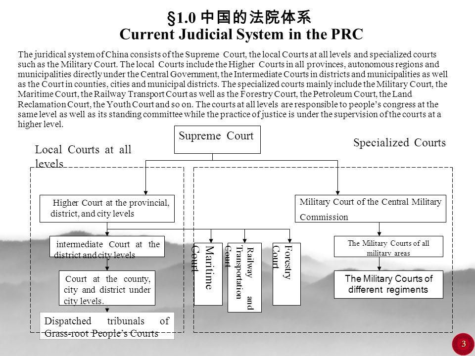 3 §1.0 中国的法院体系 Current Judicial System in the PRC The juridical system of China consists of the Supreme Court, the local Courts at all levels and spec