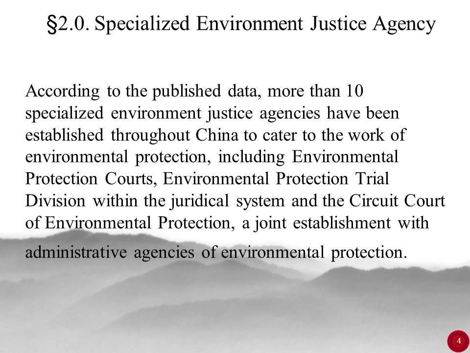 4 §2.0. Specialized Environment Justice Agency According to the published data, more than 10 specialized environment justice agencies have been establ