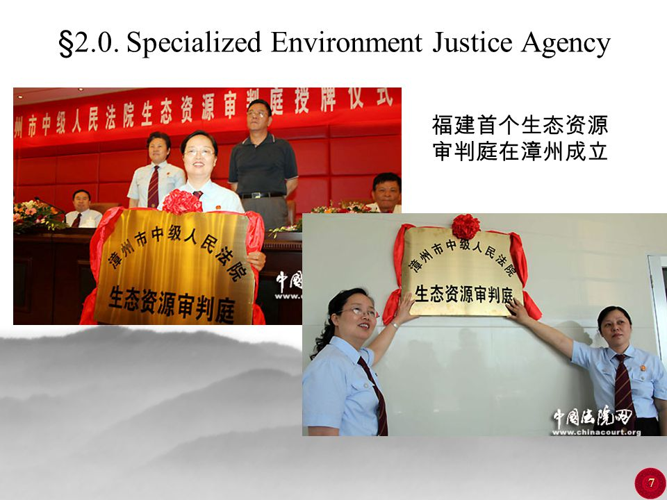 7 §2.0. Specialized Environment Justice Agency 福建首个生态资源 审判庭在漳州成立