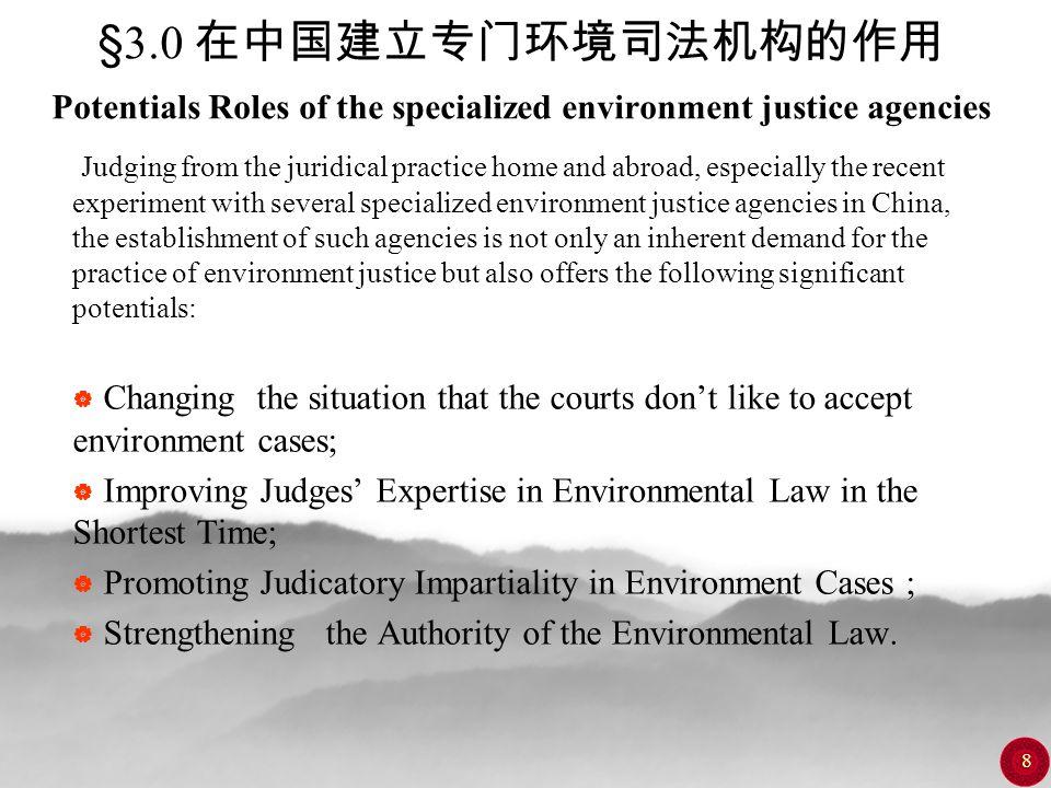 8 §3.0 在中国建立专门环境司法机构的作用 Potentials Roles of the specialized environment justice agencies Judging from the juridical practice home and abroad, especial