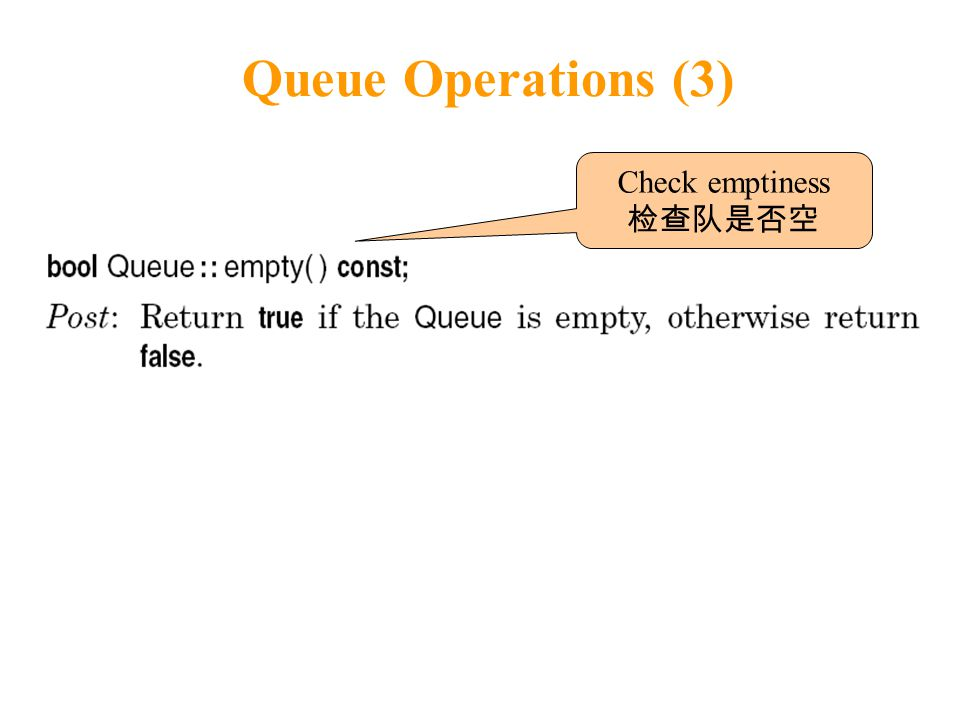 Queue Operations (3) Check emptiness 检查队是否空