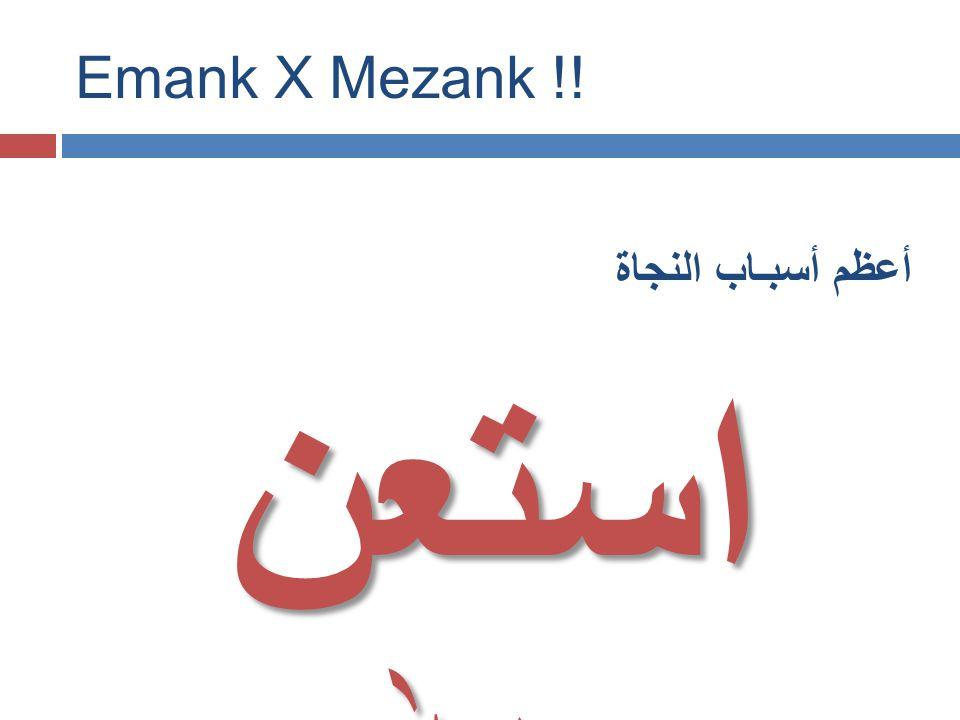 Emank X Mezank !! أعظم أسبـاب النجاة استعن بالله